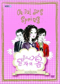 Dal Ja's Spring - Poster / Capa / Cartaz - Oficial 6