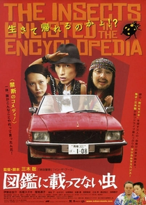 The Insects Unlisted in the Encyclopedia - Poster / Capa / Cartaz - Oficial 3