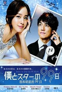 Boku to Star no 99 Nichi - Poster / Capa / Cartaz - Oficial 4