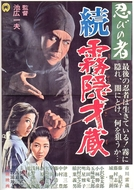 Ninja 7: New Siege (Shinobi no mono: Shin kirigakure Saizou)