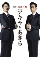Akira to Akira (アキラとあきら)