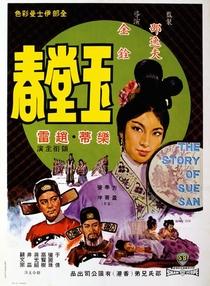 The Story of Sue San - Poster / Capa / Cartaz - Oficial 1