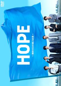 HOPE ~Kitai Zero no Shinnyuu Shain~ - Poster / Capa / Cartaz - Oficial 2