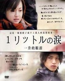 1 Litre no Namida - Poster / Capa / Cartaz - Oficial 3