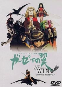 Byston Well Monogatari: Garzey no Tsubasa - Poster / Capa / Cartaz - Oficial 1