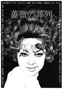 O Funeral das Rosas - Poster / Capa / Cartaz - Oficial 9