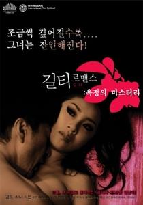 Culpada por Romance - Poster / Capa / Cartaz - Oficial 8