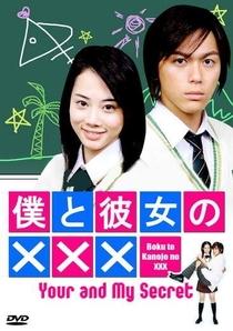 Boku to Kanojo no XXX - Poster / Capa / Cartaz - Oficial 2