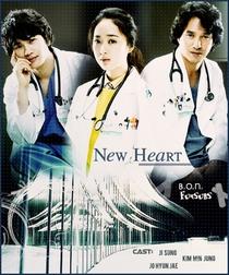 New Heart - Poster / Capa / Cartaz - Oficial 2