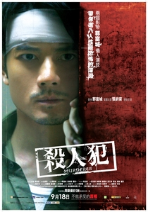 Murderer - Poster / Capa / Cartaz - Oficial 4