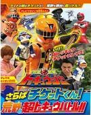 Ressha Sentai ToQger DVD special: Farewell, Ticket! The Wasteland Super ToQ Battle! (烈車戦隊トッキュウジャー さらばチケットくん! 荒野の超トッキュウバトル!!」だ!! Ressha Sentai Tokkyūjā DVD supesharu: Saraba, chiketto! Arechi Sūpā Tokkyū Batoru!)