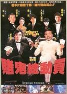 Gambling Ghost Are Ready (Du gui zong dou yuan)