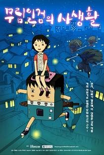 Watashi no Coffee Samurai: Jihanki Teki na Kareshi - Poster / Capa / Cartaz - Oficial 1