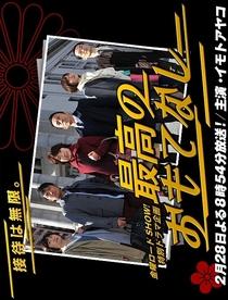 Saikou no Omotenashi - Poster / Capa / Cartaz - Oficial 1