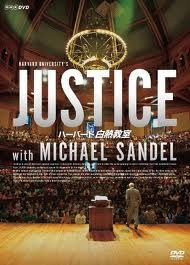 Justiça - Qual a coisa certa a fazer? - Michael Sandel - Poster / Capa / Cartaz - Oficial 1