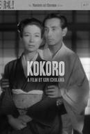 Coração (Kokoro)