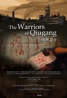 The Warriors of Qiugang (The Warriors of Qiugang)