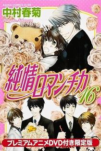 Junjou Romantica OVA I - Poster / Capa / Cartaz - Oficial 1