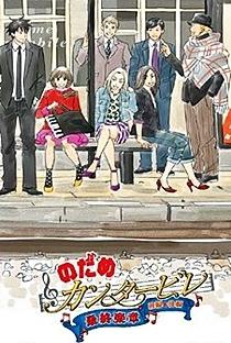 Nodame Cantabile OVA II - Poster / Capa / Cartaz - Oficial 2