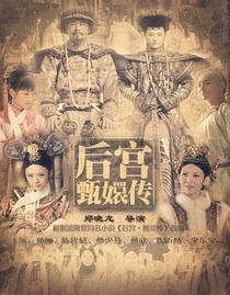 Imperatrizes no Palácio - Poster / Capa / Cartaz - Oficial 9