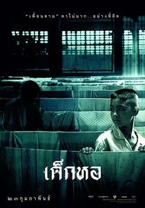 Dorm - O Espírito - Poster / Capa / Cartaz - Oficial 1
