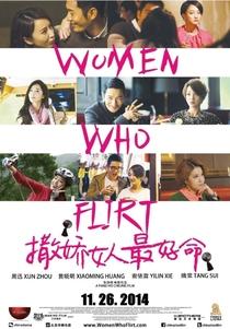 Mulheres Que Sabem Seduzir - Poster / Capa / Cartaz - Oficial 2