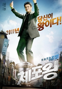 Officer of the Year - Poster / Capa / Cartaz - Oficial 3