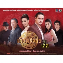 "Mafia Luerd Mungkorn Series One: ""Suer""  - Poster / Capa / Cartaz - Oficial 5"