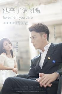 Love Me, If You Dare - Poster / Capa / Cartaz - Oficial 1