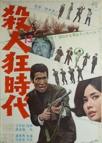 A Era dos Matadores - Poster / Capa / Cartaz - Oficial 1