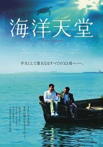 Paraíso no Oceano - Poster / Capa / Cartaz - Oficial 5