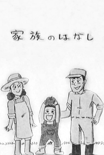 Kazoku no Hanashi - Poster / Capa / Cartaz - Oficial 1