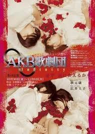 "AKB48 Kagekidan ""Infinity"" - Poster / Capa / Cartaz - Oficial 1"