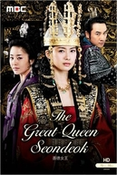 Queen Seon Deok (선덕여왕 (善德女王) / Seondeok Yeo Wang )