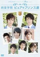 Takumi-kun Series 4: Pure (Takumi-kun Series: Pure)