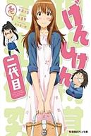 Genshiken (3ª Temporada) Especiais (げんしけん 二代目 映像特典)
