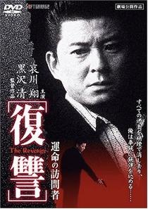 A Vingança: Uma Visita do Destino - Poster / Capa / Cartaz - Oficial 1