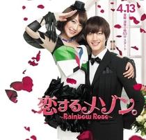 Rainbow Rose - Poster / Capa / Cartaz - Oficial 1