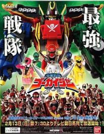 Kaizoku Sentai Gokaiger - Poster / Capa / Cartaz - Oficial 1