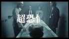 Satan Returns Trailer 1996 [Donnie Yen]