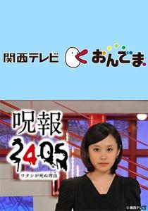 Juho 2405: Watashi ga Shinu Riyu - Poster / Capa / Cartaz - Oficial 2