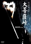 Espada Diabólica - Primeira Época (Daibosatsu tôge)