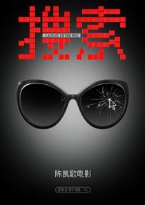 Presa Na Internet - Poster / Capa / Cartaz - Oficial 3