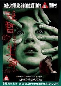 A Very Short Life - Poster / Capa / Cartaz - Oficial 3