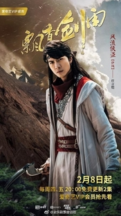 The Lost Swordship - Poster / Capa / Cartaz - Oficial 3