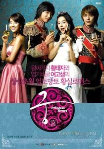 Goong - Poster / Capa / Cartaz - Oficial 1
