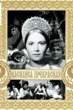 A Bela Vassilissa - Poster / Capa / Cartaz - Oficial 1