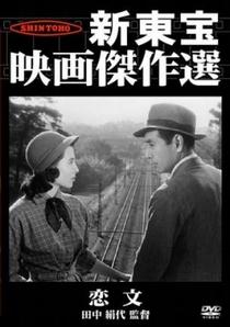 Koibumi - Poster / Capa / Cartaz - Oficial 1