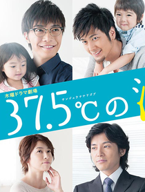 37.5°C no Namida - Poster / Capa / Cartaz - Oficial 1