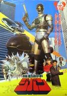Policial de Aço Jiban o Filme (Kidou Keiji Jiban the Movie)
